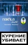 Табак для кальяна Nakhla Mix - Flames (Флеймс), 50 гр