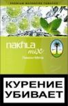 Табак для кальяна Nakhla Mix - Ice Lemon Mint (Лимон с мятой), 50 гр