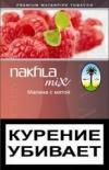Табак для кальяна Nakhla Mix - Ice Raspberry Mint (Малина с мятой), 50 гр